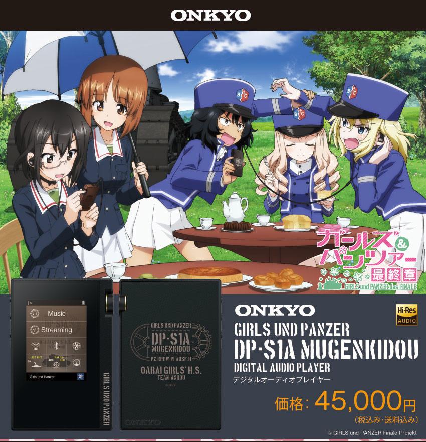 ONKYO DP-S1A ガルパンコラボ