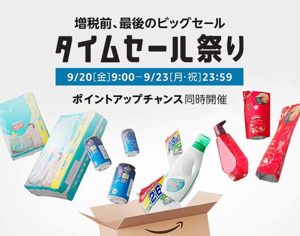 9/20(金) 9時から、増税前最後のタイムセール祭り開催