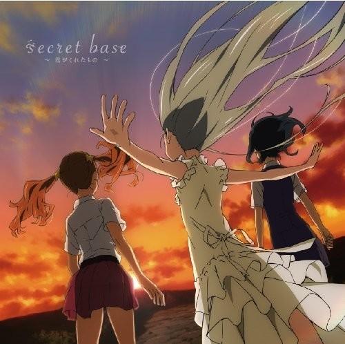 TVアニメ「あの日見た花の名前を僕達はまだ知らない。」ED主題歌「secret base ~君がくれたもの~ (10 years after Ver.)」