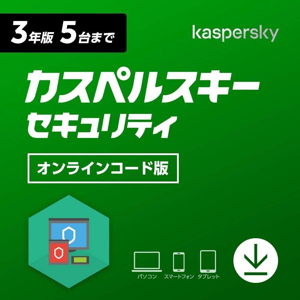 カスペルスキー セキュリティ 3年5台版