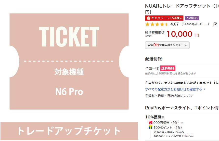 NUARL トレードアップチケット