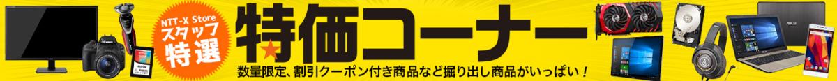 NTT-X Store特価コーナー