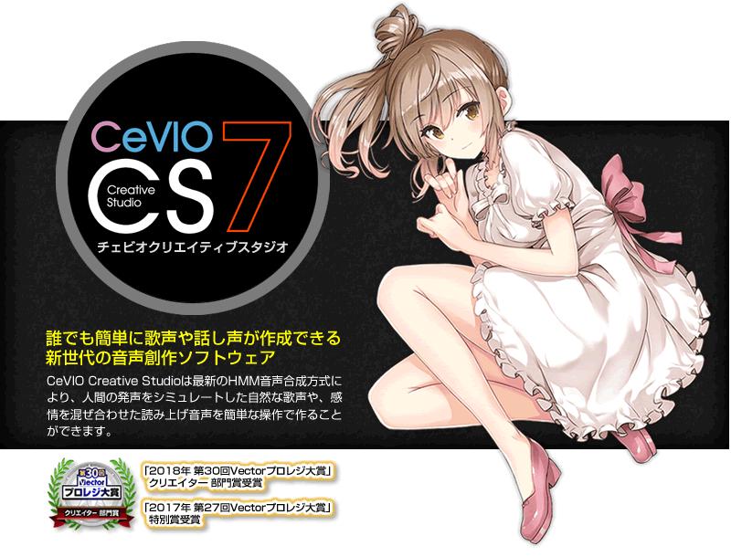 CeVIO Creative Studio
