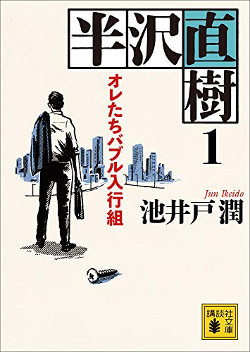 【夏☆電書2020】講談社のおもしろくて、ためになる本(7/23まで)