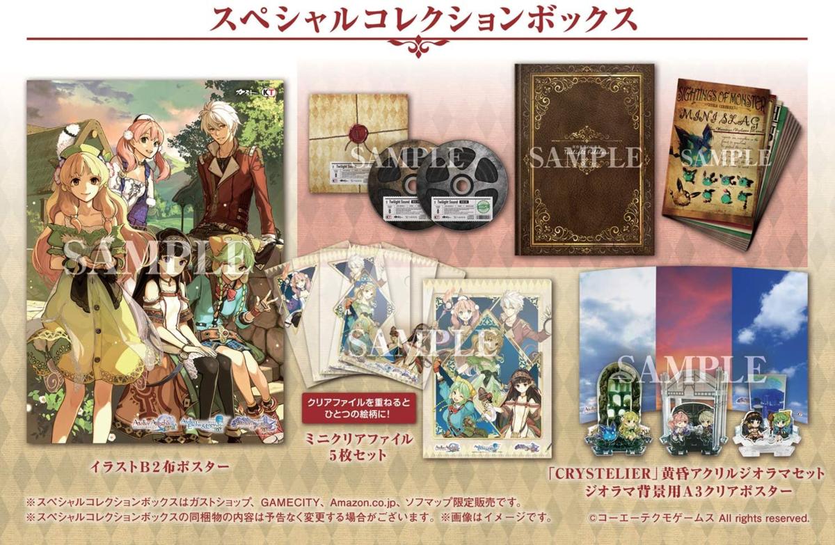 アトリエ ~黄昏の錬金術士トリロジー~ DX スペシャルコレクションボックス