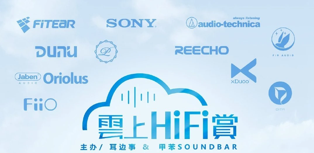 Latest Audio Products Online Launch Event With 11 Brands