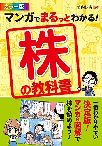 西東社 夏の実用書フェア