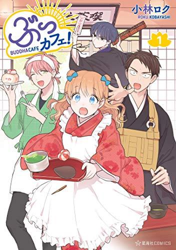 星海社コミックス 夏☆電書フェア2020