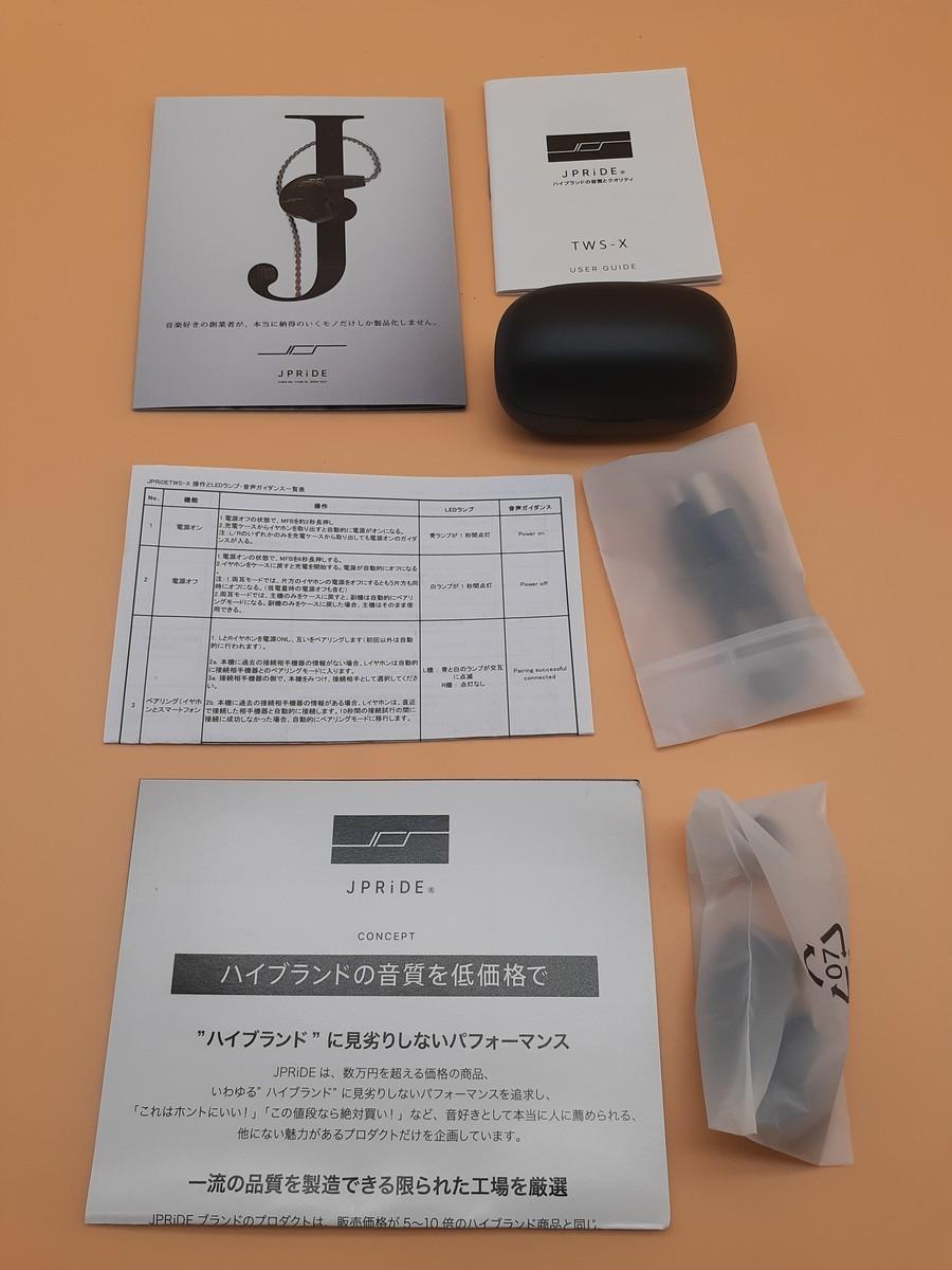 JPRiDE TWS-X
