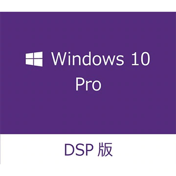 Windows 10 Pro 64bit DSP版