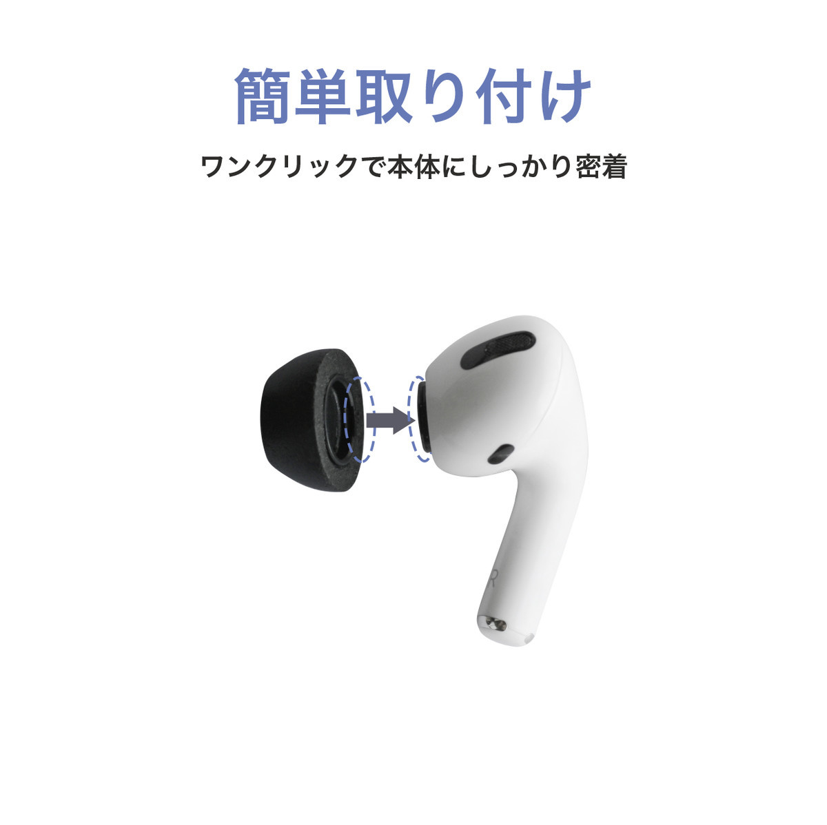 Apple AirPods Pro専用 COMPLY イヤホンチップ