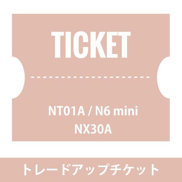 NUARLトレードアップチケット