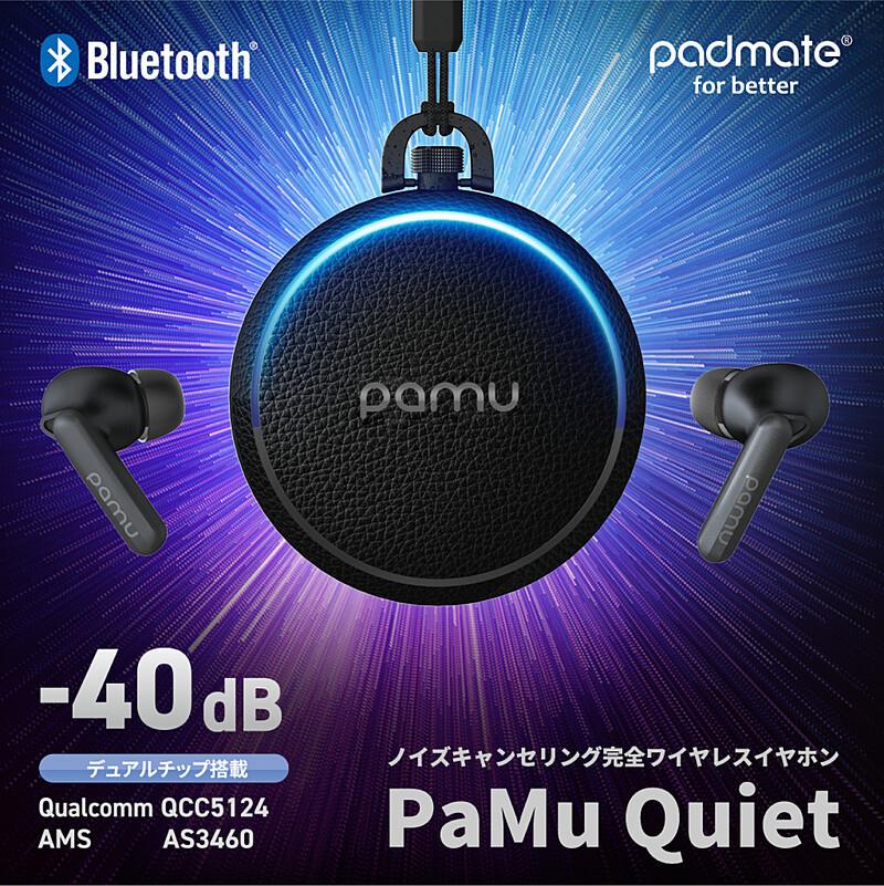 PaMu Quiet