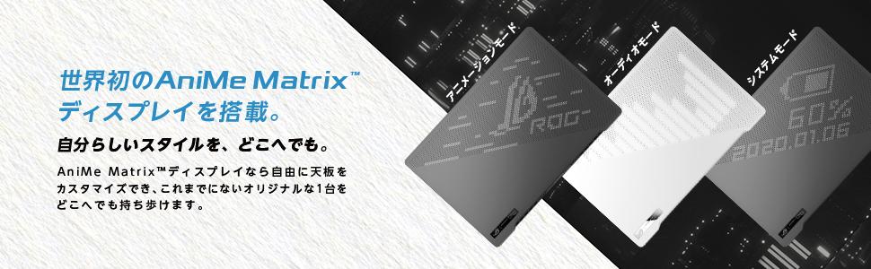 AniMe Matrix ディスプレイ