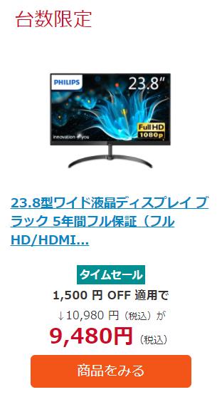 PHILIPS(ディスプレイ) 23.8型ワイド液晶ディスプレイ ブラック 5年間フル保証(フルHD/HDMI/D-Sub) 241E9/11