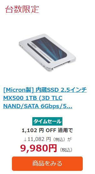 クルーシャル [Micron製] 内蔵SSD 2.5インチ MX500 1TB (3D TLC NAND/SATA 6Gbps/5年保証) 国内正規品 7mm/9.5mmアダプタ付属 CT1000MX500SSD1/JP 4988755-041249