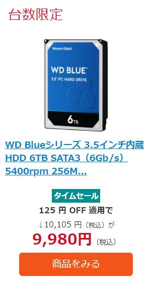 WESTERN DIGITAL WD Blueシリーズ 3.5インチ内蔵HDD 6TB SATA3(6Gb/s) 5400rpm 256MB WD60EZAZ-RT 0718037-855684