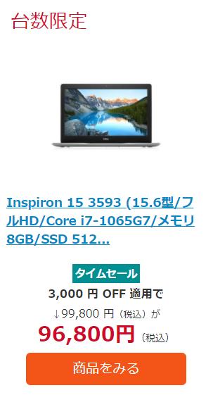 Dell Technologies(Cons) Inspiron 15 3593 (15.6型/フルHD/Core i7-1065G7/メモリ8GB/SSD 512GB/Windows10 Home/Office Home & Business 2019/シルバー) NITSFL-AWHBNPS