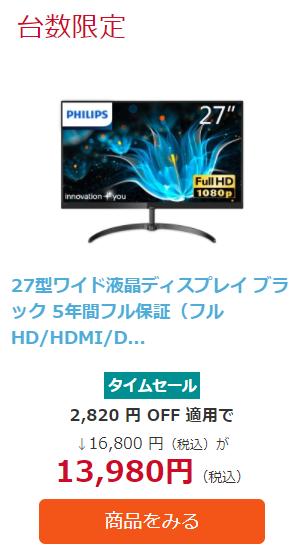 PHILIPS(ディスプレイ) 27型ワイド液晶ディスプレイ ブラック 5年間フル保証(フルHD/HDMI/D-Sub) 271E9/11