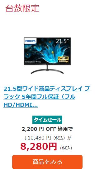 PHILIPS(ディスプレイ) 21.5型ワイド液晶ディスプレイ ブラック 5年間フル保証(フルHD/HDMI/D-Sub) 221E9/11