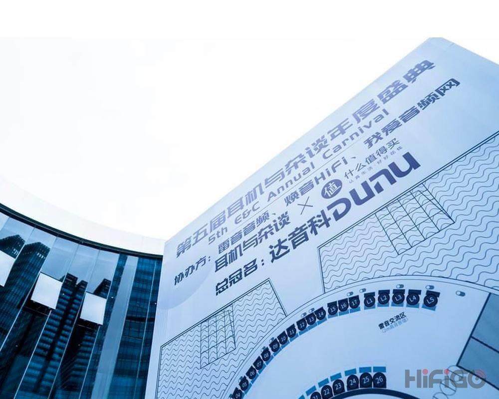 第5回E&Cオーディオイベント、深圳 2021