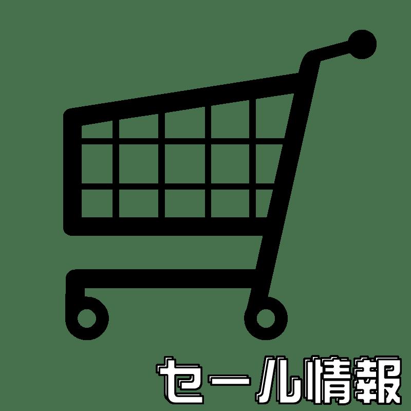 セール情報