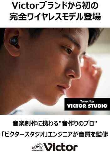 Victor HA-FX100T