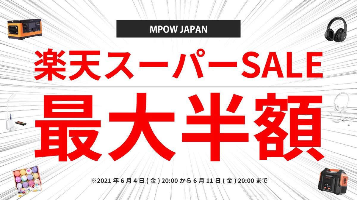 Mpowブランドの人気製品が最大半額![2021/06/04 20:00~2021/06/11 11:00]