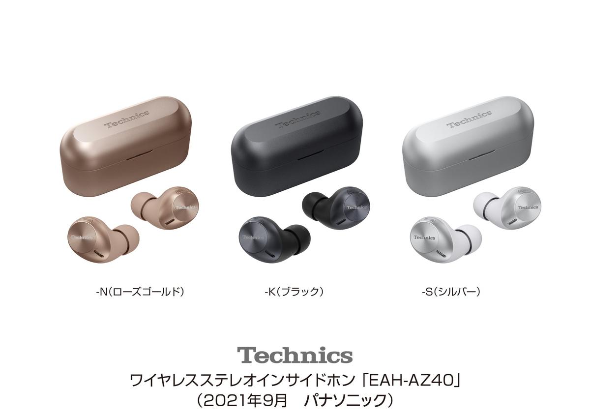Technics EAH-AZ40