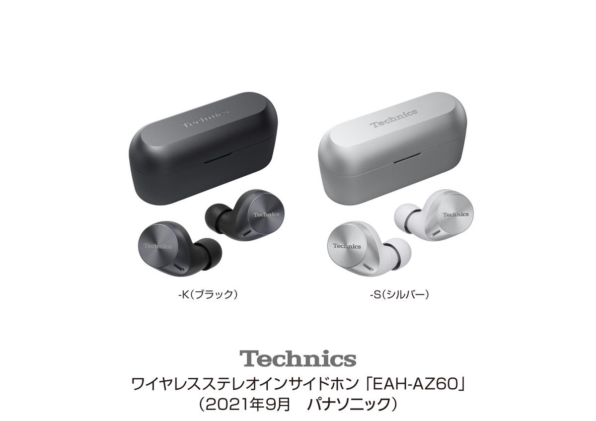 Technics EAH-AZ60