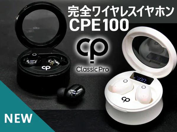 【物欲探訪】CLASSIC PRO CPE100:あのサウンドハウスが手掛けるプロオーディオブランドが出した激安完全ワイヤレスイヤホン