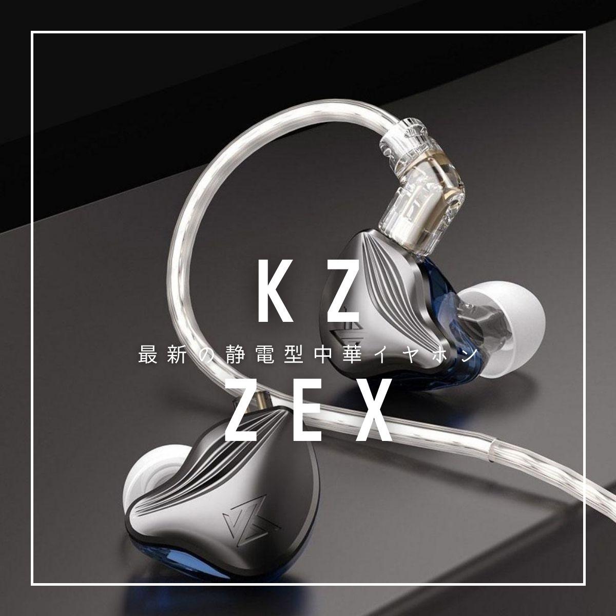 KZ ZEX