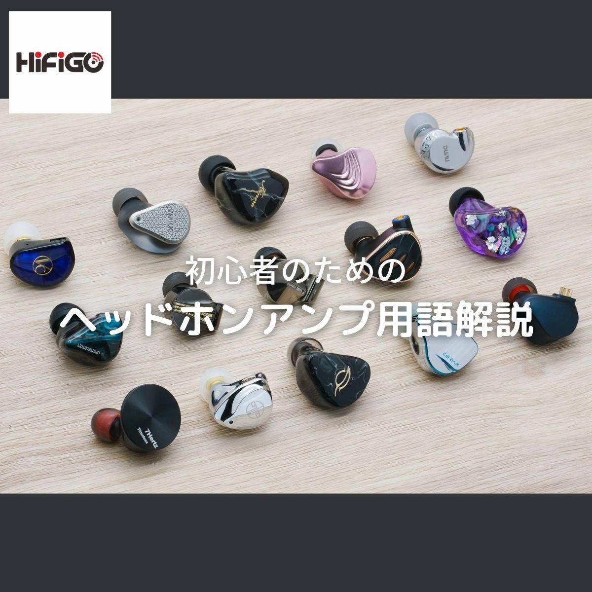 【HiFiGOガイド】初心者のためのヘッドホンアンプ用語解説:ボリューム、ゲイン、ヘッドルーム