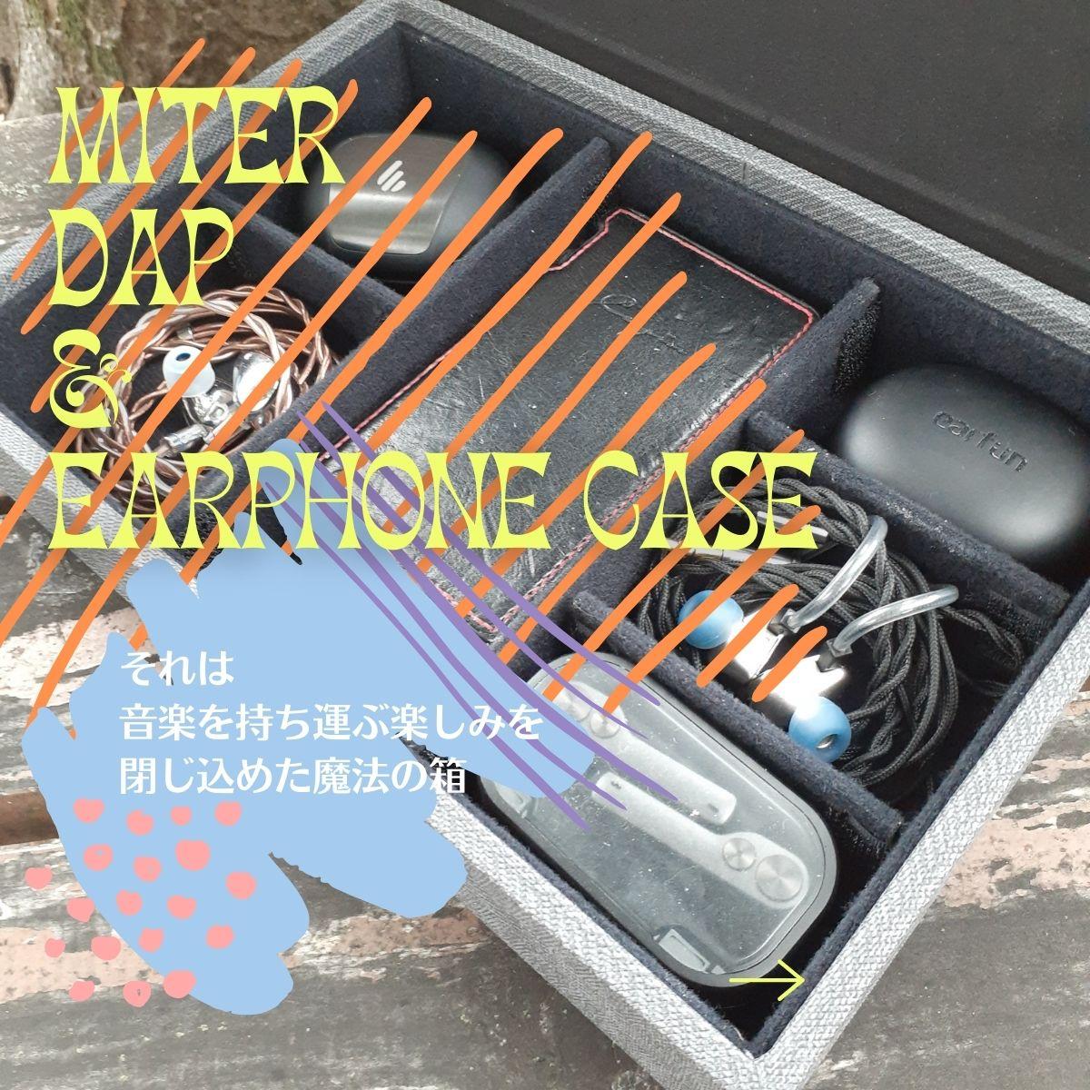 【特集】MITER DAP&イヤホンケース(6ポケットモデル):それは音楽を持ち運ぶ楽しみを閉じ込めた魔法の箱