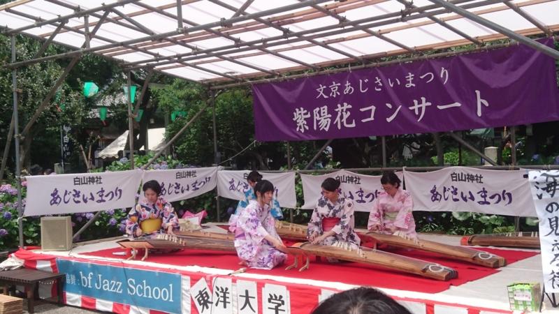 紫陽花コンサート