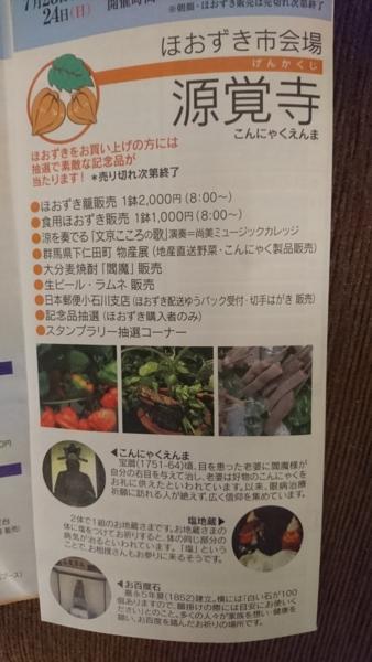 文京区朝顔・ほおずき市