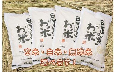 日置さん家のお米(コシヒカリ)3kg×4袋