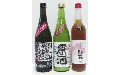 北栄町産のお酒3本セット②