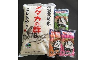 【特別栽培米】メダカの群と3種お試しセット5㎏+3種各450g