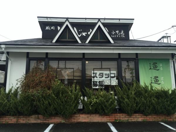 遥遥屋 小吃店
