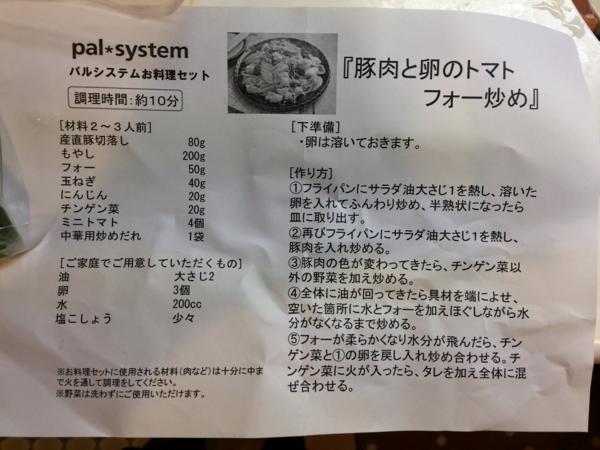 パルシステムお料理セット説明
