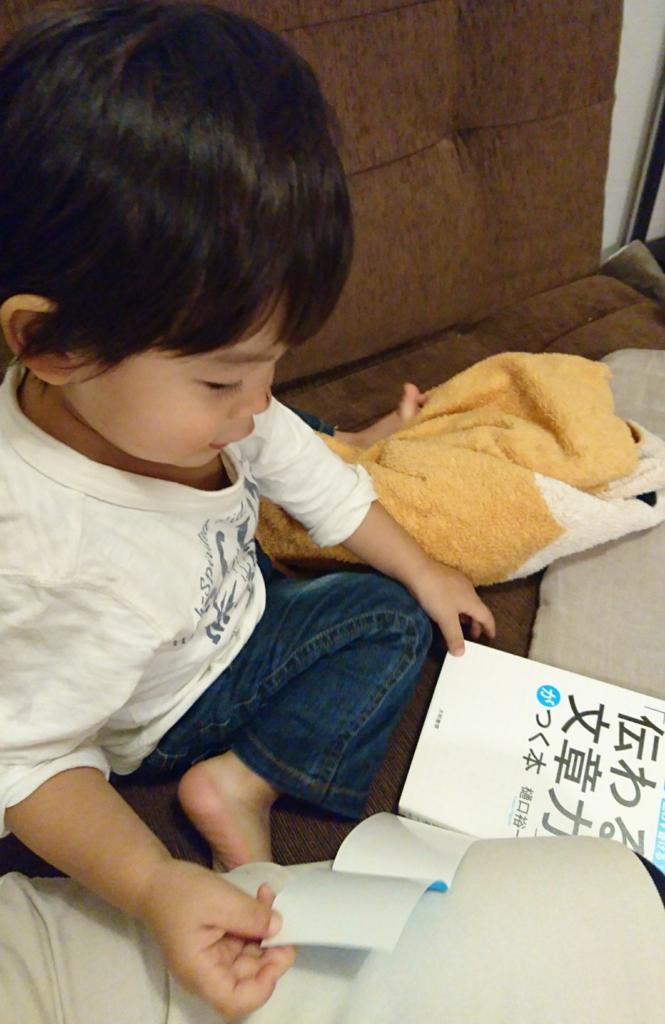 なぜか文章力の本を読もうとしている息子