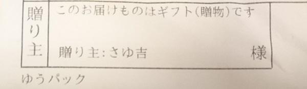 さゆ吉さんありがとう!