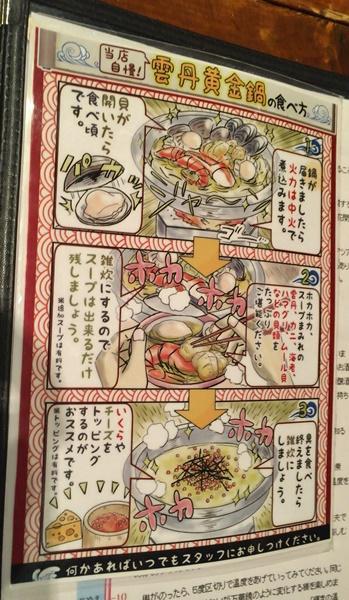 雲丹鍋の食べ方