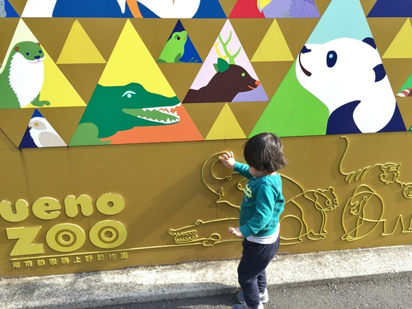 上野動物園の看板
