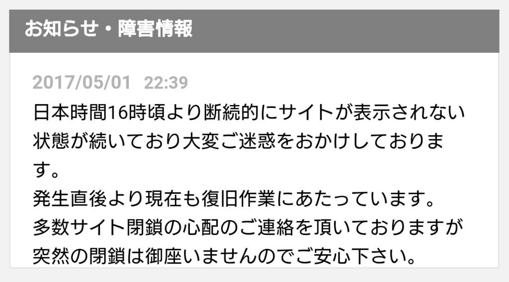 f:id:kanchi_guy_nice_guy:20170501233128p:plain