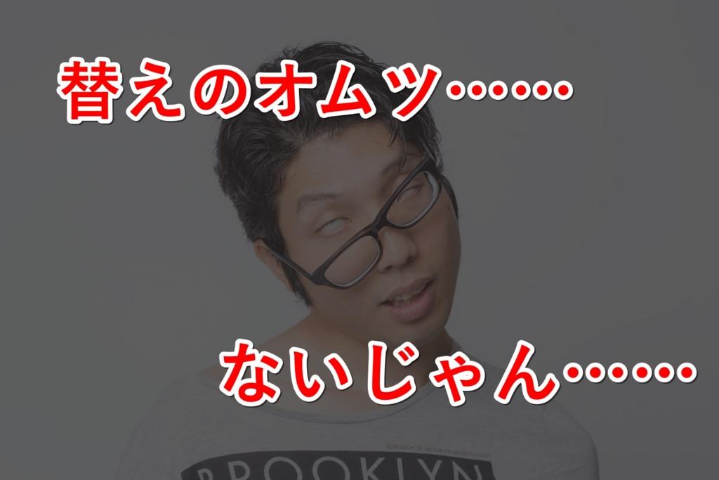 f:id:kanchi_guy_nice_guy:20170513181840j:plain