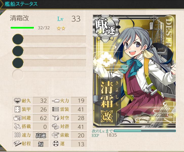 f:id:kancolleadmiral:20201120190801p:plain