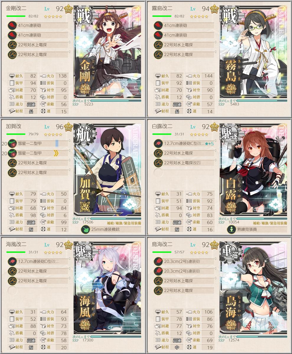 f:id:kancolleadmiral:20201202212026p:plain