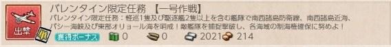 f:id:kancolleadmiral:20210223211528j:plain
